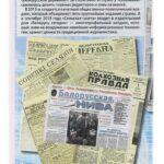 Сельской газете – 100 лет!