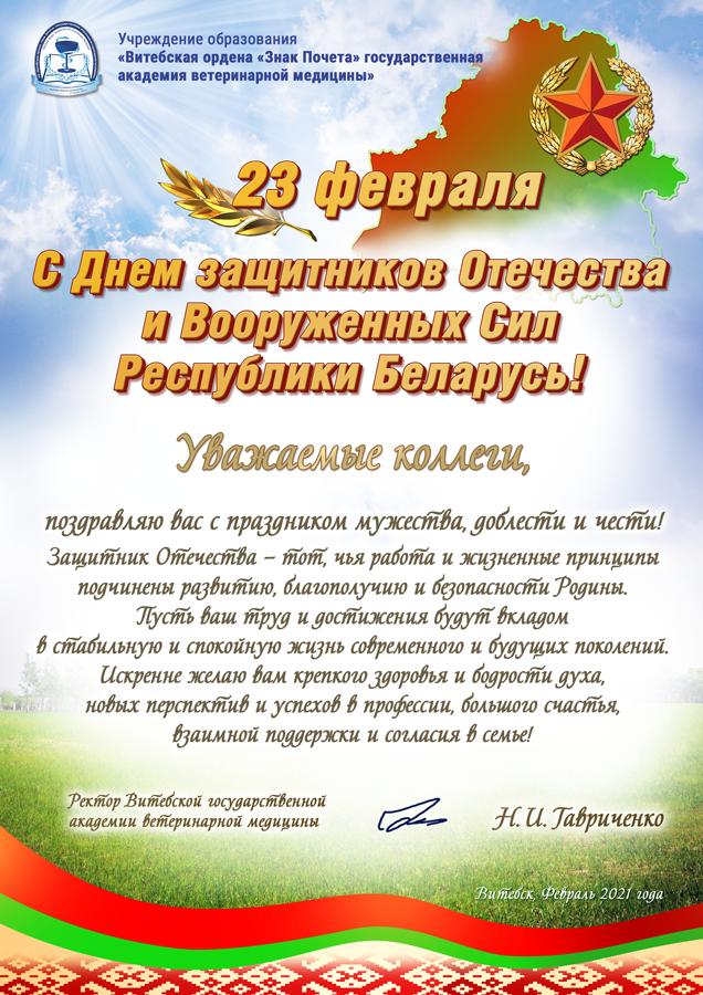 С Днем защитников Отечества и Вооруженных Сил Республики Беларусь!