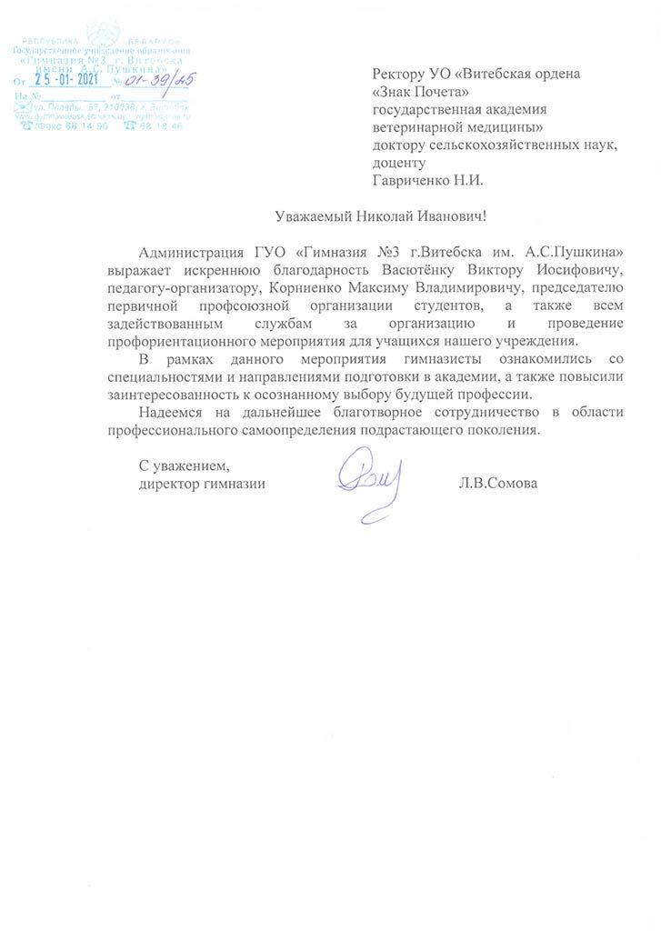 Благодарность от администрации ГУО «Гимназия №3 г. Витебска им.А.С.Пушкина»