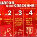 5-shagov-na-spasenie