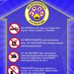 bezopasnost-v-kazhdyy-dom