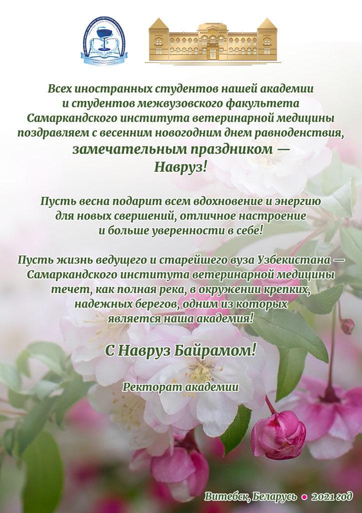 Поздравляем с праздником Навруз!