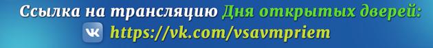 55-1-Banner-Ssylka-na-transliatciiu-Dnia-otkrytykh-dverei-2021