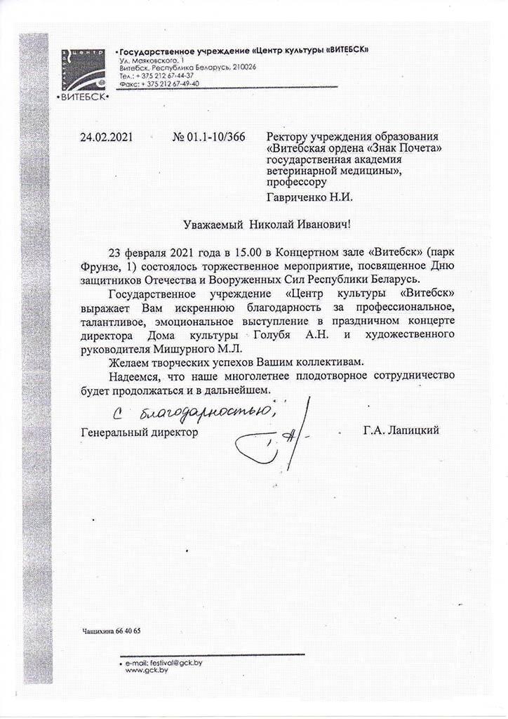 """Благодарность творческому коллективу академии от КЗ """"Витебск"""""""