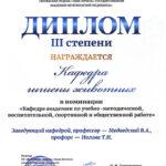 Diplom 2021