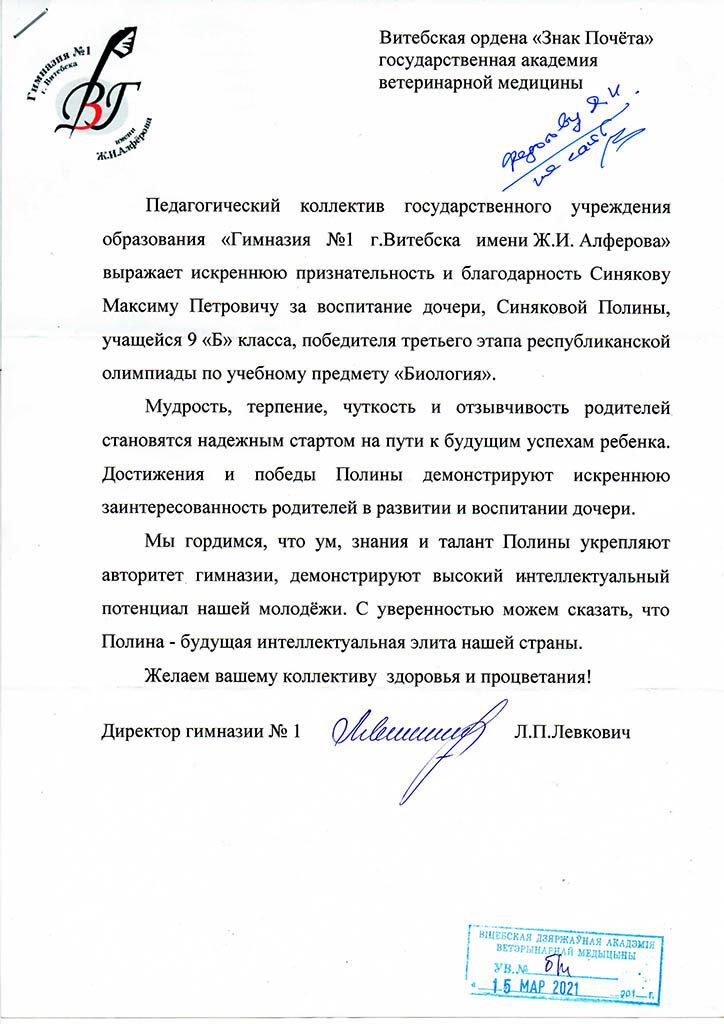 Гимназия №1 г.Витебска выражает благодарность Синякову М.П