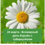 Приняли участие в акции «Белая ромашка»