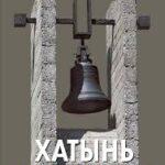 Лампада памяти. 78-я годовщина трагедии в Хатыни