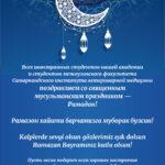 Поздравляем со священным мусульманским праздником Рамадан!