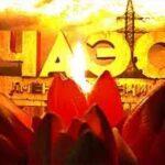 Ко дню Чернобыльской трагедии. 35 лет спустя