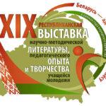emblema-19-vystavka-MO-RB