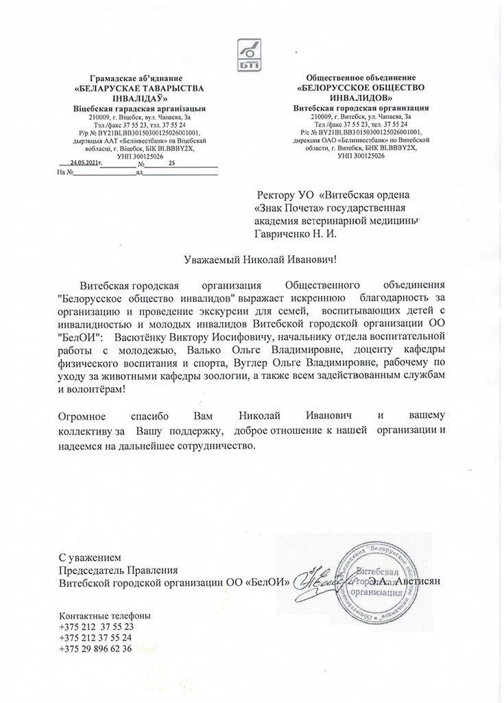 Благодарность от Витебской городской организации ОО «Белорусское общество инвалидов»