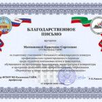 Матюшовой Кристине Сергеевне