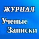 Новые требования к оформлению статей для публикации в журнале «Ученые записки УО ВГАВМ»