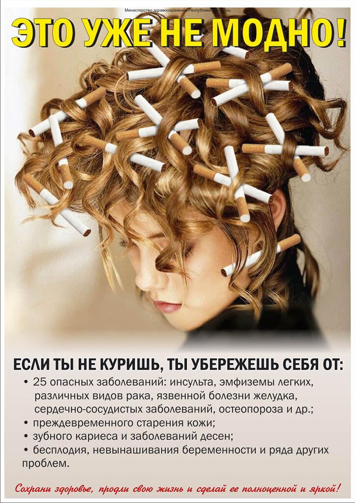 Курить - не модно