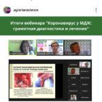 Международный вебинар о проблеме коронавируса у мелких домашних животных