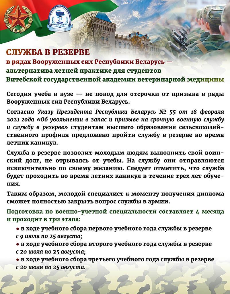 FMSP-i-DP-Sluzhba-v-rezerve-Iiul-2021-1
