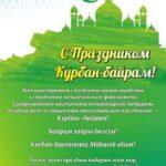 Поздравляем иностранных студентов с Праздником Курбан-байрам!