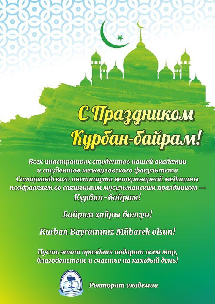 Поздравляем иностранных студентов с Праздником Курбан-байрам