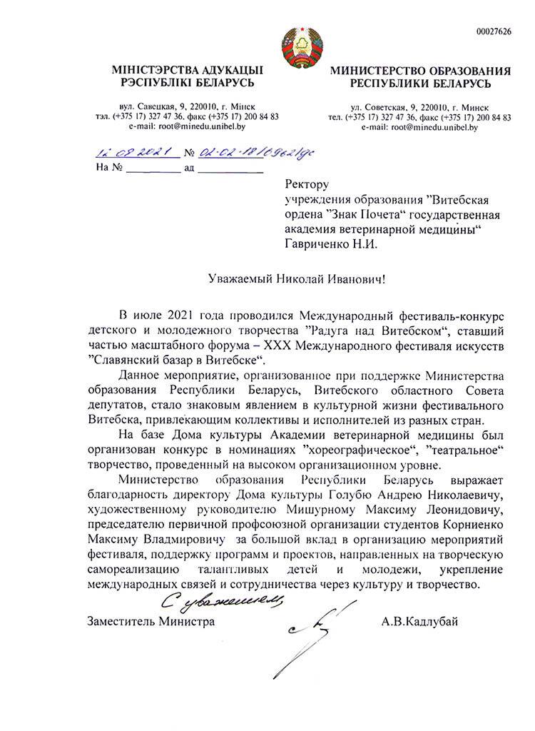 Благодарность за организацию мероприятий фестиваля «Славянский базар в Витебске»