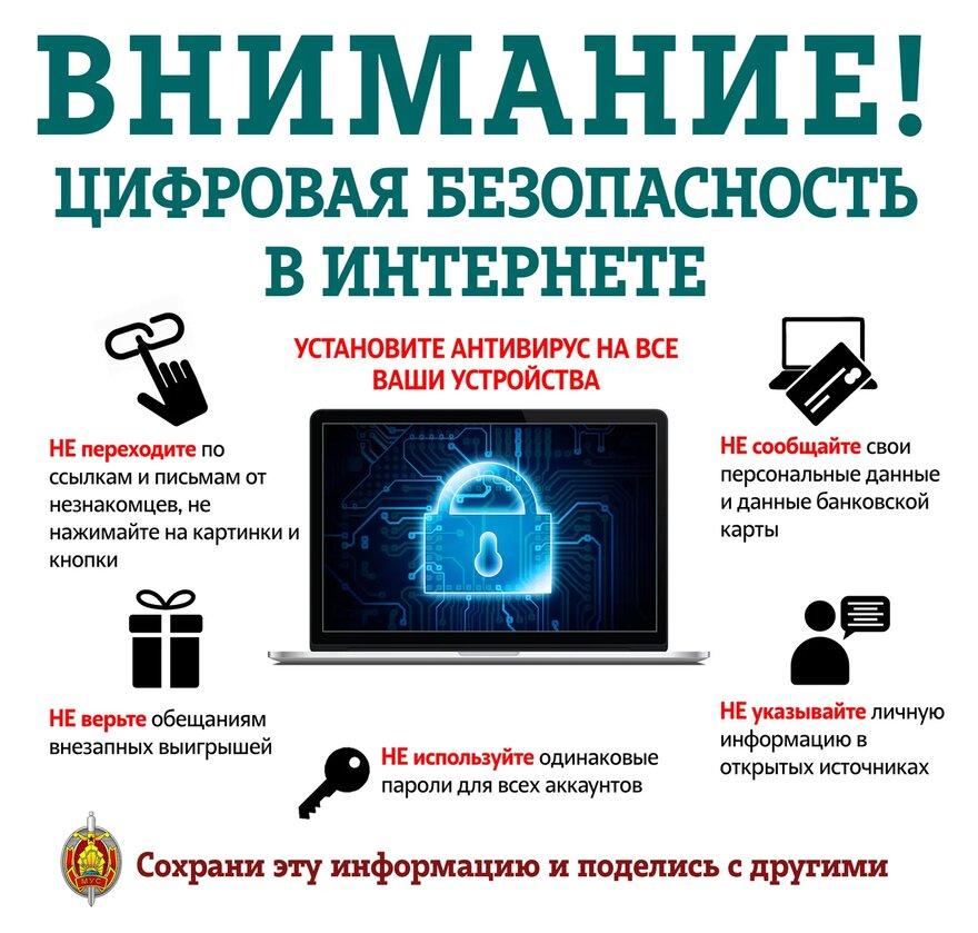 Tcifrovaia bezopasnost` v Internete
