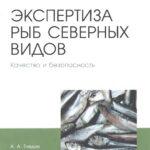 Книжная новинка! «Экспертиза рыб северных видов»