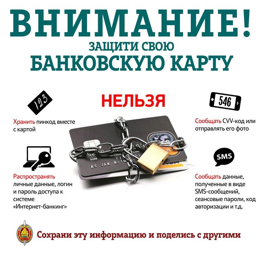 Zashchiti bankovskuiu kartu