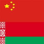 Сотрудничество с Китайской Народной Республикой