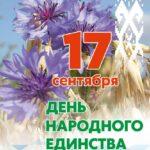 17 сентября — День народного единства