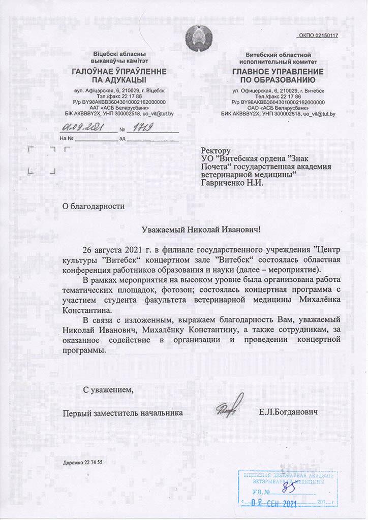Благодарность Главного управления по образованию Витебского облисполкома
