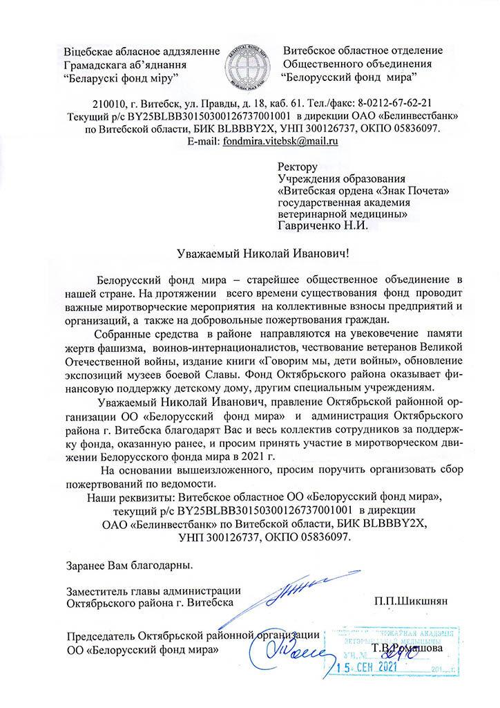 Участие в миротворческом движении Белорусского фонда мира