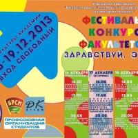 """Первый фестиваль-конкурс самодеятельного творчества студентов  """"Здравствуй, это я!"""""""