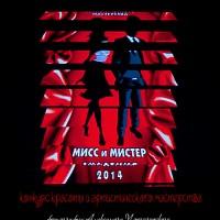 МИСС и МИСТЕР АКАДЕМИЯ – 2014!