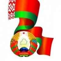 С Днём  Государственного герба  и Государственного флага Республики Беларусь!