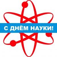 Поздравление с Днем белорусской науки