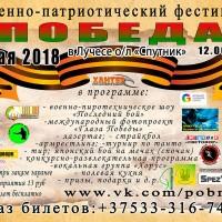 Профком сотрудников академии приглашает на семейный праздник Военно-исторический фестиваль «ПОБЕДА»