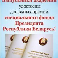 Премии специального фонда Президента Республики Беларусь