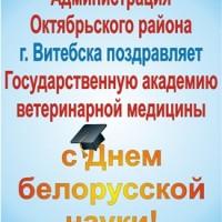Администрация Октябрьского района г. Витебска поздравляет академию с Днем белорусской науки!