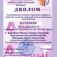 Фестиваль «АРТ-вакацыі»