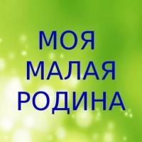 Кураторский час «Моя малая Родина»