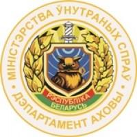 Встреча с представителем Витебского областного управления Департамента охраны МВД РБ