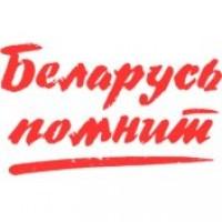 Беларусь помнит, пока помнит каждый из нас!