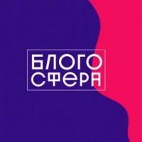 Республиканский конкурс блогеров «Блогосфера 2.0 ПРО»
