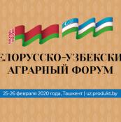 25-26 ФЕВРАЛЯ В ТАШКЕНТЕ ПРОШЕЛ БЕЛОРУССКО-УЗБЕКСКИЙ АГРАРНЫЙ ФОРУМ