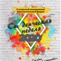 II открытый молодежный образовательный форум «Студенческая неделя – 2020»
