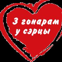 Выпуск проекта БЕЛТА «З гонарам у сэрцы», посвященный  агропромышленному комплексу