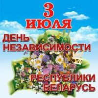 Мероприятия, приуроченные ко Дню Независимости Республики Беларусь