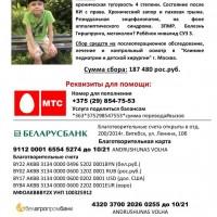 Благотворительный сбор средств на лечение Андрюшюнаса Романа