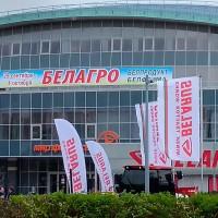 """Участие в 30-й международной специализированной выставке """"БЕЛАГРО-2020"""""""