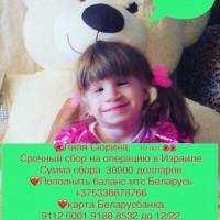 Благотворительный сбор средств на лечение Сюриной Лилии